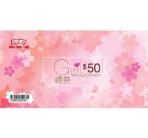 鴻福堂$50結婚禮卡