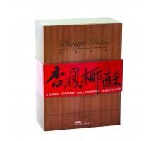 鴻福堂 x 嚐麥手作  : 杏鳳椰酥禮盒 (1盒6 個)