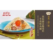 黑松露金腿瑤柱冬菇豚肉糭禮券 (250克)