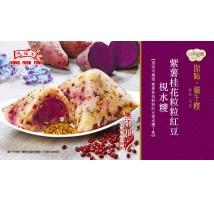 紫薯桂花粒粒紅豆梘水糭禮券 (250克)