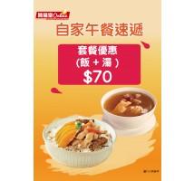 【自家速遞】飯 + 湯