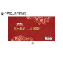 (myTV SUPER獨家專享)鴻福堂喜慶禮卡11張