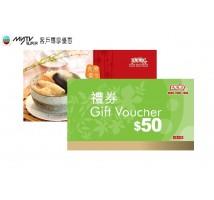 (myTV SUPER獨家專享)鴻福堂自家湯套票1套+$50禮券套票1套