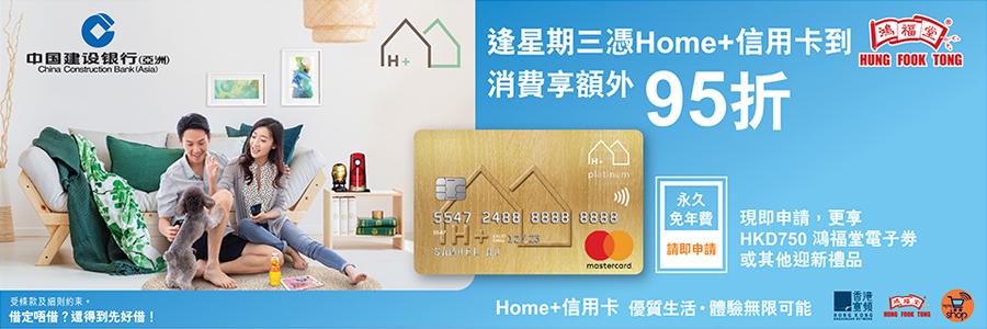 Home+xCCBA_HFTwebsite banner